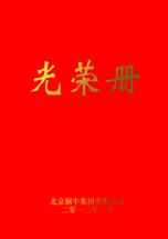 2011年度各类先进集体和个人